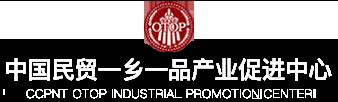 中国民贸一乡一品产业促进中心官网